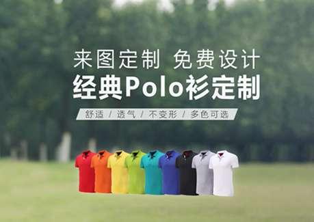 高级POLO衫定做是怎样的?